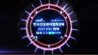 한국건강관리협회장배 2021 KBS 전국 우수 고교 볼…