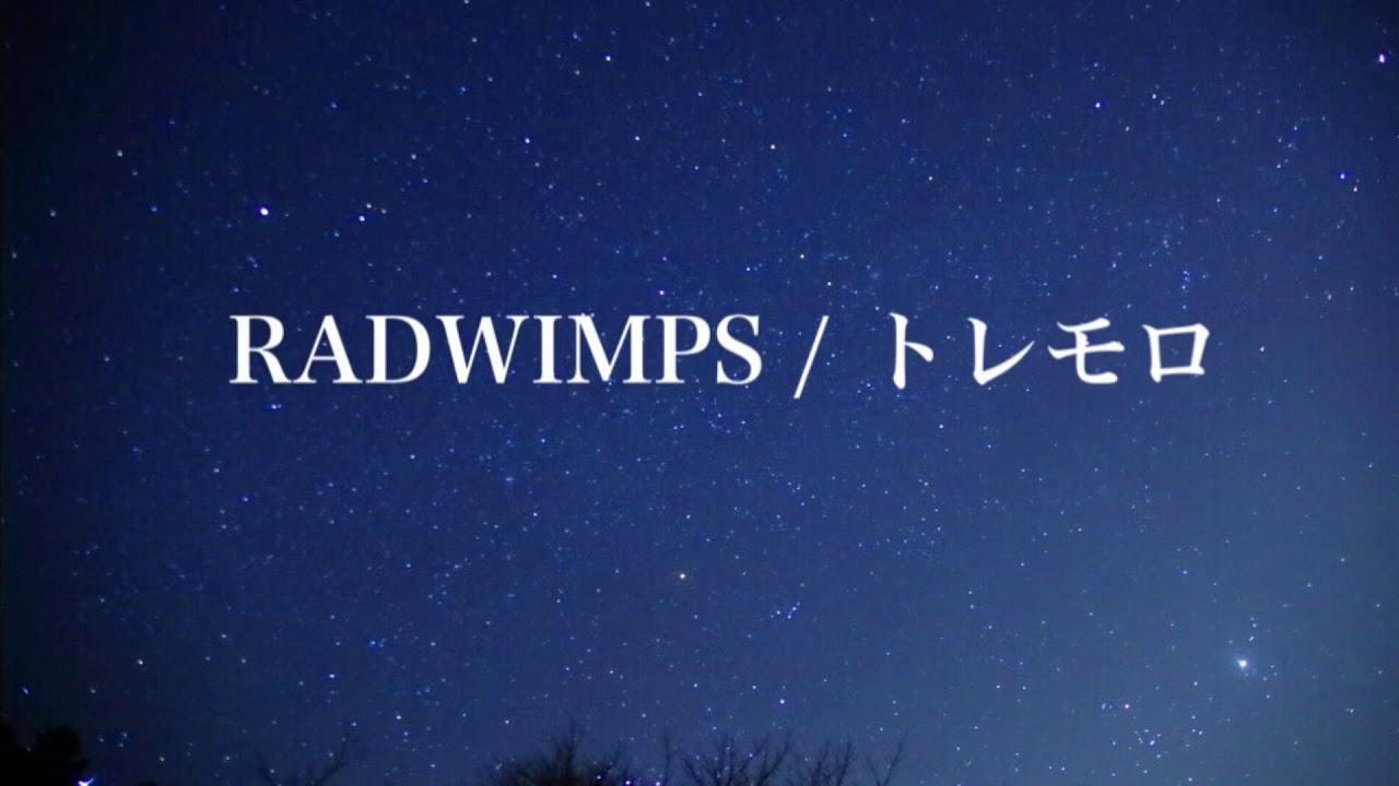 トレモロ radwimps