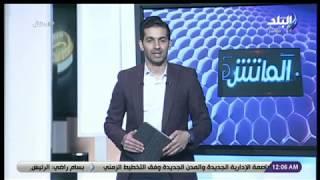 الماتش - أول تعليق من الزمالك بعد خسارة الدوري