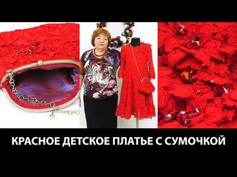 Новогодний комплект для девочки Красное детское платье и сумочка выполнены из кружевной ткани