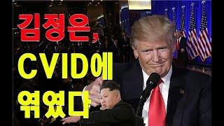 [세뇌탈출] 37탄 - 김정은, CVID에 엮였다 (6월 12일)