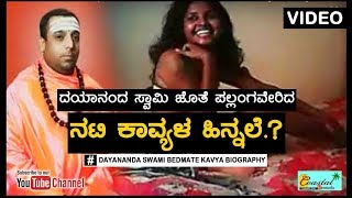 Dayananda Swamy sex scandal with Kannada actress Kavya Acharya