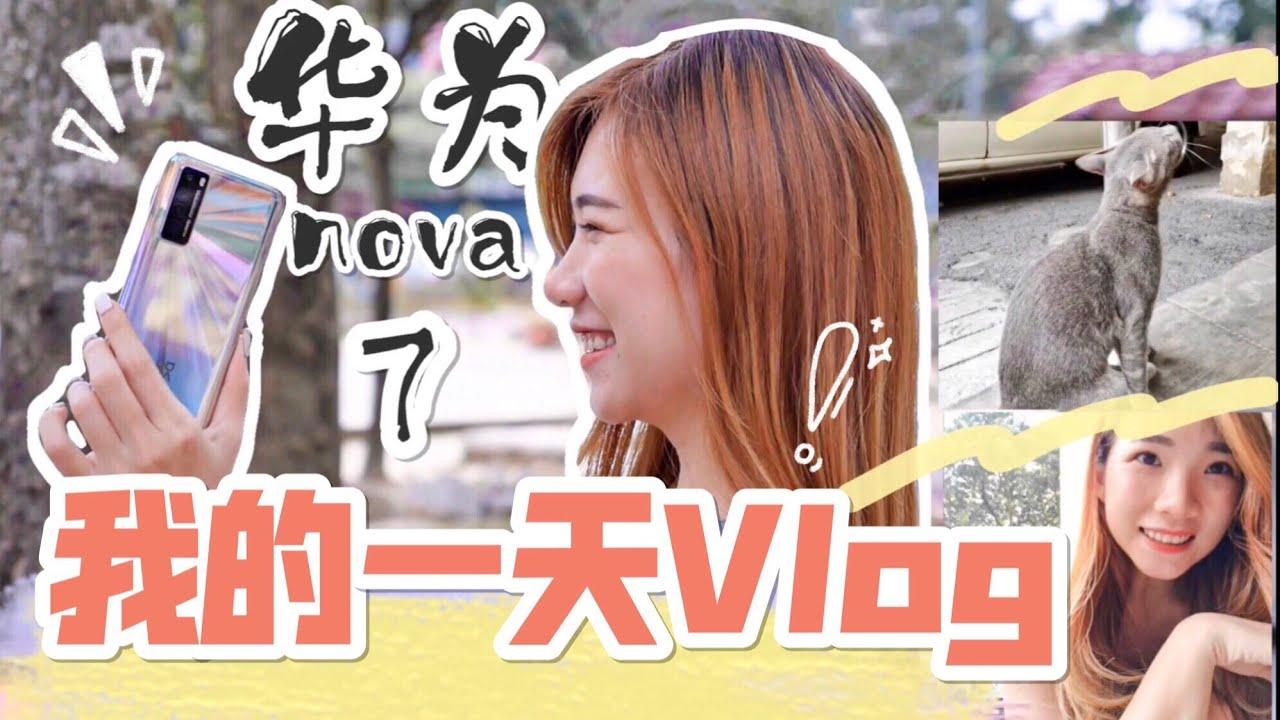 7号色华为nova 7:拍Vlog实测!用Dual View拍影片好不好看?