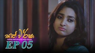 Sath Warsha | Episode 05 - (2021-05-05) | ITN
