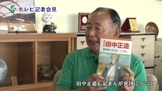 佐野ケーブルテレビで放送されている「テレビ記者会見」平成24年9月放送分...