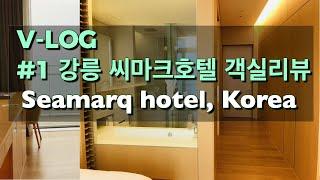 [호텔 V-LOG] #1 강릉씨마크호텔 객실 리뷰!! …