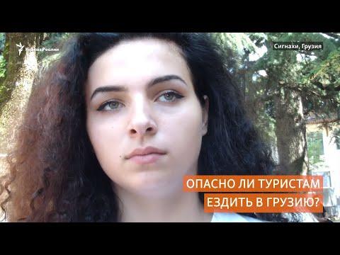 Российские туристы в Грузии: что изменилось?