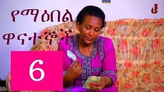 Yemeabel Wanategnoch - Season 01 Episode 06  | Ethiopian Drama