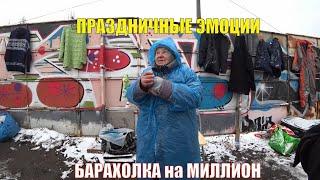 РЕАКЦИЯ БАБУШЕК на ДЕНЬГИ БАРАХОЛКА на МИЛЛИОН
