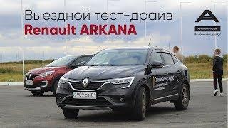 Выездной тест-драйв Renault Arkana