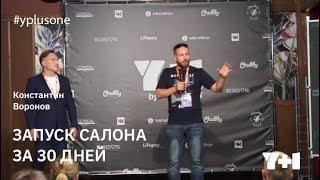 y1  Денис Осипов: Как создать мотивированную команду мечты