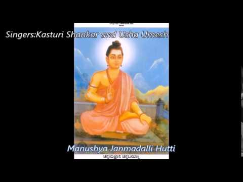 Madhura Gunavaa Vachana by Channabasavanna
