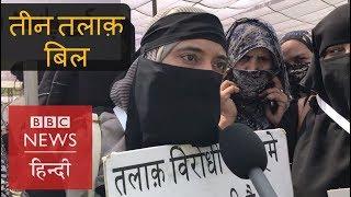 Muslim Women Protest Against Triple Talaq Bill in Delhi (BBC Hindi)