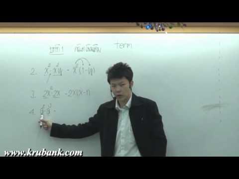 การแยกตัวประกอบพหุนาม ม 2 คณิตศาสตร์ครูพี่แบงค์ part 1