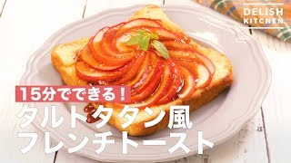 15分でできる!タルトタタン風フレンチトースト | How To Make Tartathan Style French Toast thumbnail