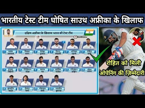 BCCI Announce India Test Team Squad Against South Africa | India Vs South Africa 2019