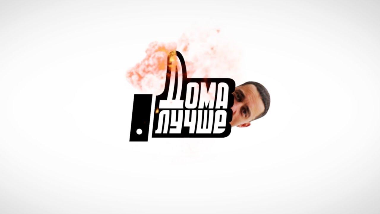 Дома лучше с Женей Синельниковым! ПРЕМЬЕРА 14.11.2018