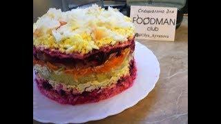 Салат с солёной горбушей a-la селёдка под шубой: рецепт от Foodman.club