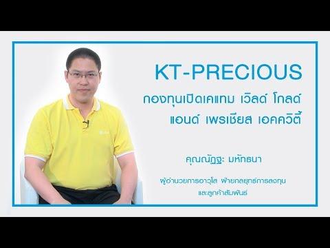 KT-PRECIOUS