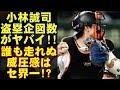 プロ野球巨人、菅野完封勝利は、小林誠司捕手のお陰!?小林の盗塁企図数がヤバイ!