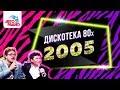 Lagu 🅰️ Дискотека 80-х (2005) Фестиваль Авторадио (DVDRip)