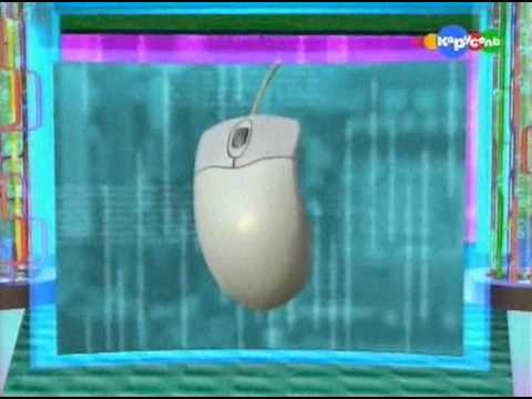 Мультфильм о компьютерной мыши