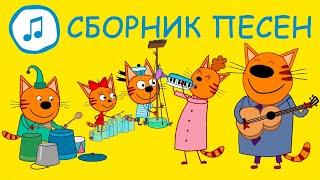 три Кота | Большой сборник песен | Песни для детей | Караоке детские песни 🎶🎶🎶