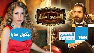 الحريم أسرار | El Hareem Asrar - الحريم أسرار - المطربة الجميلة