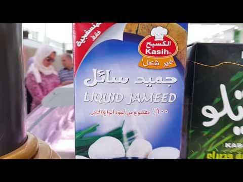Palestinian & Jordanian products at Sharjah Jubail Market منتوجات فلسطينية و أردنية سوق الجبيل