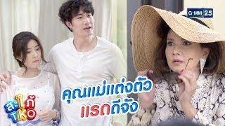 รวมภาษาไทยฉบับซอนมี | สะใภ้ TKO