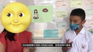 Publication Date: 2021-07-16 | Video Title: 靈光小學 - 課金大搜查(老師篇)
