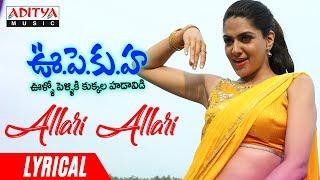 Allari Allari Lyrical | U PE KU HA Movie Songs | Rajendra Prasad | Bhrammanandam