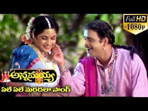 Annamayya Video Songs - Ele Ele Maradala - Nagarjuna, Ramya Krishnan, Kasturi ( Full HD )
