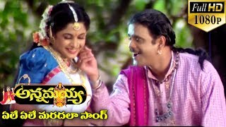 Annamayya Songs Ele Ele Maradala Nagarjuna, Ramya Krishnan, Kasturi ( Full HD )