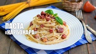 Паста карбонара — видео рецепт