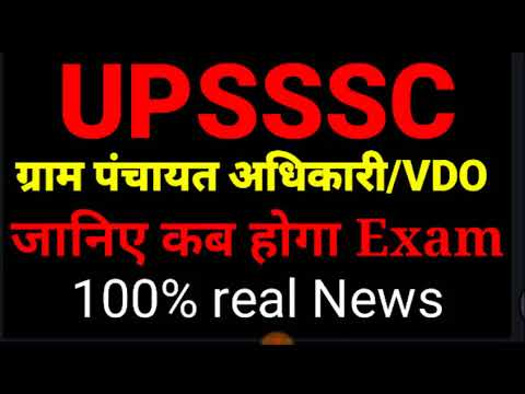 upsssc gram panchayat adhikari exam date