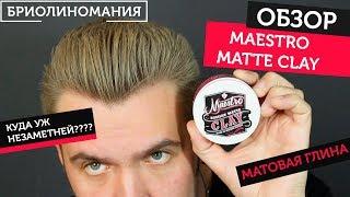 Матовая глина для волос Maestro Matte clay | Обзор на примере помпадура