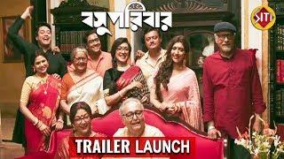 Basu Paribar (বসু পরিবার)  Trailer launch   Soumitra  Aparna Sen Rituparna Saswata Jisshu Sudipta
