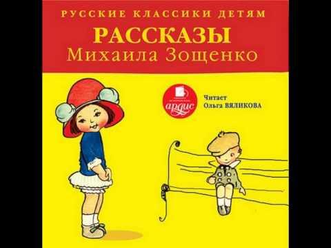 Самое главное - читать сказку онлайн - Зощенко М. М.