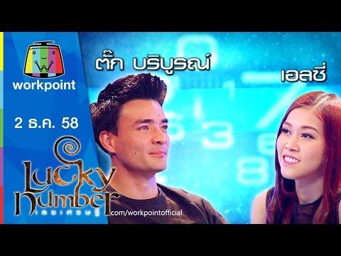 Lucky Number | ตั๊ก บริบูรณ์   เอลซี่ | 3 ธ.ค. 58 Full HD
