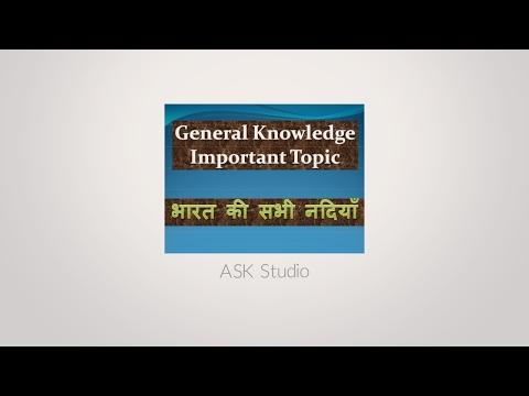 General Knowledge- भारत की नदियाँ