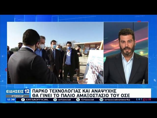 <span class='as_h2'><a href='https://webtv.eklogika.gr/parko-technologias-kai-anapsychis-tha-ginei-to-palio-amaxostasio-ose-27-02-21-ert' target='_blank' title='Πάρκο τεχνολογίας και αναψυχής θα γίνει το παλιό αμαξοστάσιο ΟΣΕ | 27/02/21 | ΕΡΤ'>Πάρκο τεχνολογίας και αναψυχής θα γίνει το παλιό αμαξοστάσιο ΟΣΕ | 27/02/21 | ΕΡΤ</a></span>