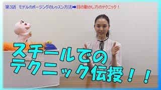 芝居バカ:第3話「モデルのポージングのレッスン方法」ゲスト:高田有紗