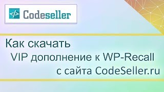 Как скачать VIP дополнение к WP-Recall с сайта CodeSeller.ru (How to download VIP addon)