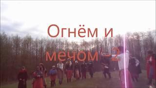 """Трейлер к игре """"Огнём и мечом"""""""