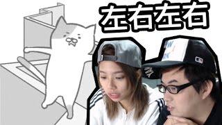 【激ムズ!ジグザグにゃんぷー 】可愛貓仔左右行!!!  w/麻布