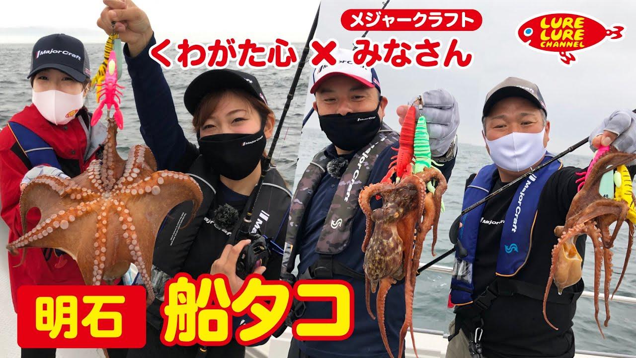 第348回放送(6/2)りささんと明石の船タコゲーム