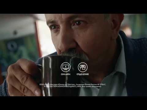 Western Union: 1% плата* от суммы онлайн перевода в Европу и США
