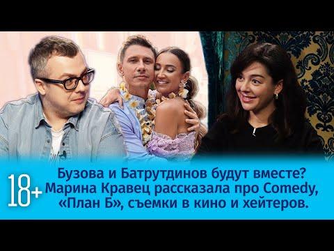 Бузова и Батрутдинов будут вместе? Марина Кравец про Comedy, План Б, хейтеров. Интервью. Шоу Известь