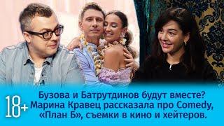 Бузова и Батрутдинов будут вместе Марина Кравец про Comedy План Б хейтеров Интервью Шоу Известь